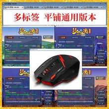 梦幻西游真香五开专用一键自动mu11点喊话bo2耀耀硬件宏鼠w
