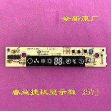 适用春do0空调挂机ie制板接收板35VJCLPCB1101P-V3