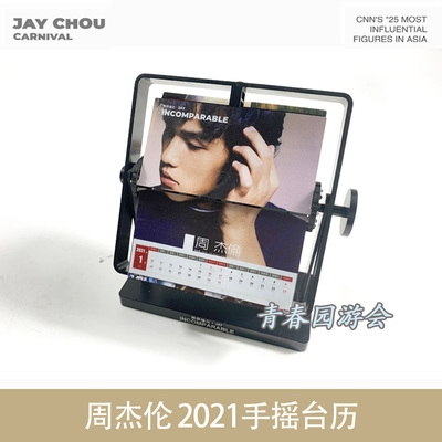 周杰伦20周年台历收藏版专辑封面手摇机械2021日历桌面摆件礼物。