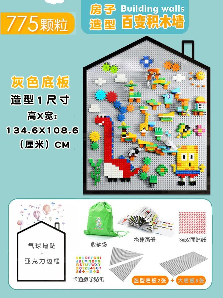 新品兼容其他积木拼装玩具益智儿童房装饰大颗粒积木墙壁挂式