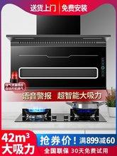 日本樱花大吸力自动co6洗抽油烟ap�x机家用厨房吸油烟机套餐