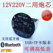 摩托车音响配件蓝ho5主板车载up放板12V车用220V电脑音响板
