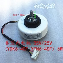 适用春兰空调挂ev4室内电机as/25V YDK6-4SF YFN6-4SF 3