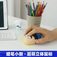蜡笔(小)新鼠标卡通鼠标办公无线鼠en12立体鼠he激光非蓝牙萌