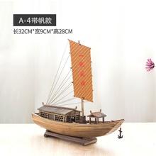 工艺船船模招财(小)家居配件游轮渔船木le14轮船浮en制作模型