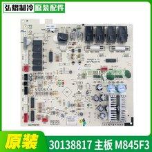 格力空调2P圆柱型柜fm7板 30fs17 主板 M845F3 控制板 GRJ8
