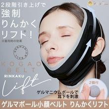 日本COGIT面罩cm6善瓜子脸nk 矫正脸型工具(小)脸绷带