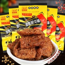 怀旧零食fb1香肥牛味sl香菇肥牛肉味解馋(小)吃豆干怀旧