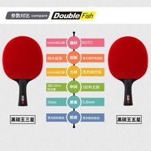 新双鱼黑碳王三星五星乒hj8球拍单拍nr乓球球拍横拍直拍碳纤