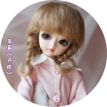 包邮+送大礼包【】草莓2(开hs11)1/tdSD娃娃女娃