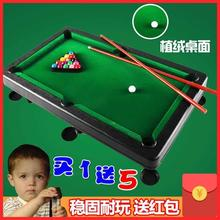 台球桌儿童迷你(小)桌球大号yi9内家用黑in面上(小)台球亲子玩具