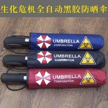 备战618新款生化危机黑胶全自动id13叠晴雨am护伞双的伞包邮