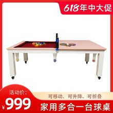 多功能台球桌fo3用标准型zj动升降(小)型儿童台球桌室内(小)船儿