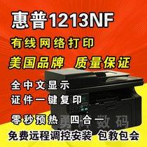 二手1213NF多功能机1216NF激光一体机1136打印机