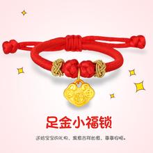 黄金金锁3D硬ai4999足zg锁宝宝(小)福锁婴儿宝宝满月金饰手链