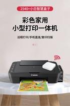 手F机打印机复印家用彩色照片连扫描一体清仓机二手小型2540无线