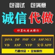 计算机程序设计SSMmu7发JSPnnT网站PHP软件C#定制安卓JAVA代做