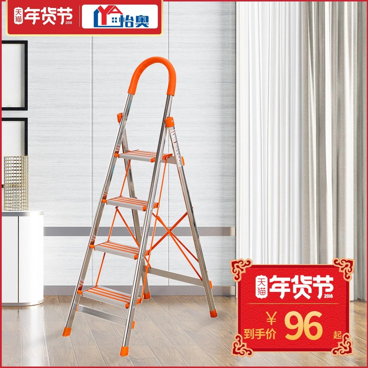怡奥梯子家用折叠不锈钢人字梯加厚四五步室内移动扶爬梯伸缩楼梯
