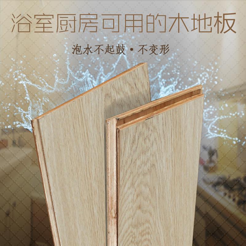 北欧橡木现代防水耐磨e0地暖环保家装卧室多层实木复合地板15mm