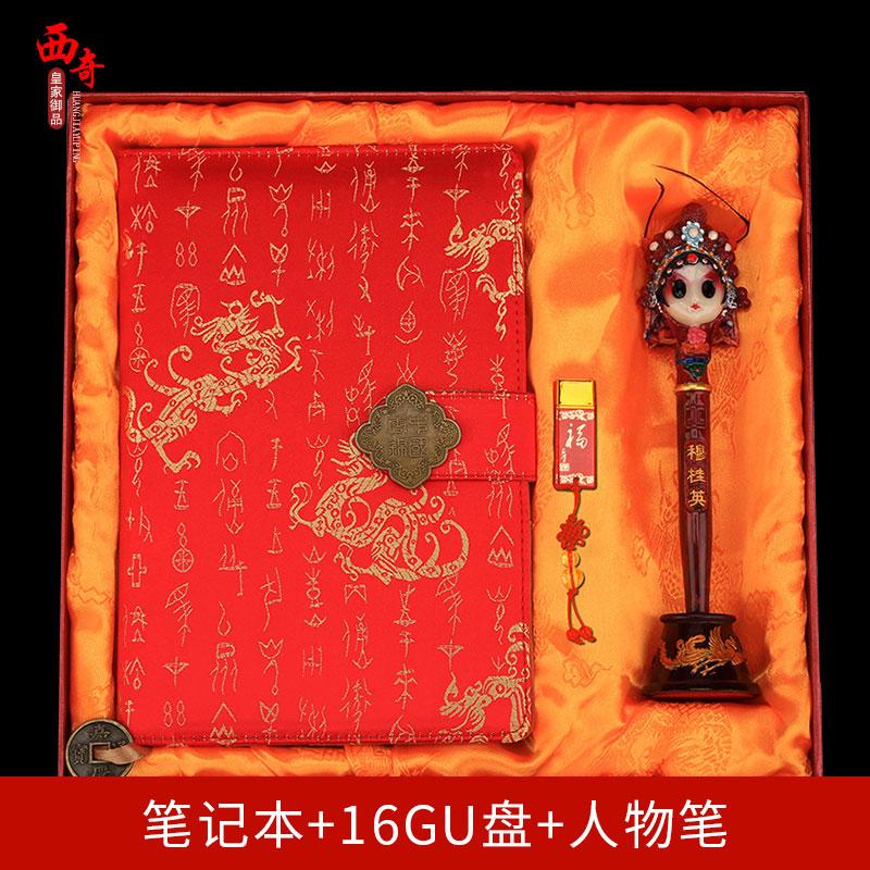 南京云锦笔记本礼品套装中国风特色礼品出国礼品送老外三件套礼盒