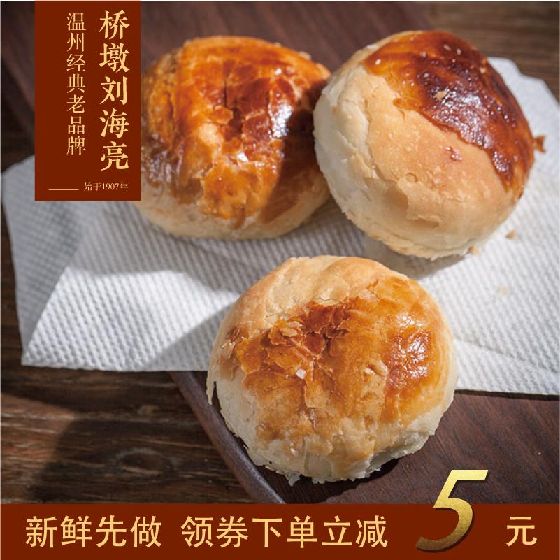 温州特产糕点心五仁蛋黄鲜肉松月饼早餐下午茶桥墩刘海亮礼盒包邮