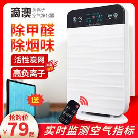 空气净化器家用除甲醛办公卧室氧吧雾霾pm2.5负离子除烟除尘除菌