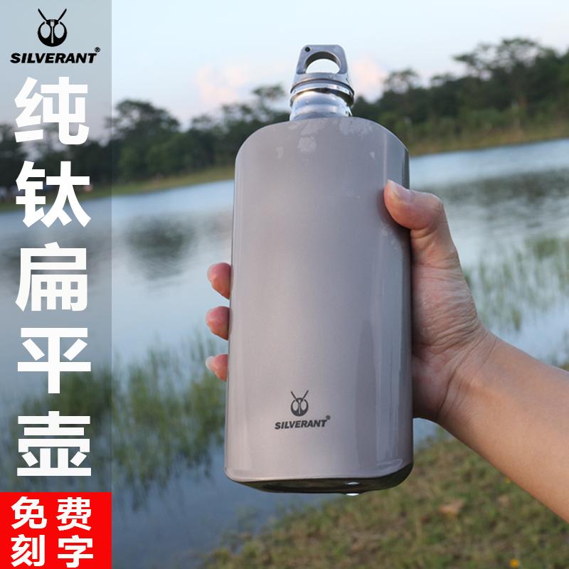 纯钛运动水壶户外登山扁平窄口水瓶银蚁800ML大容量便携单层酒壶