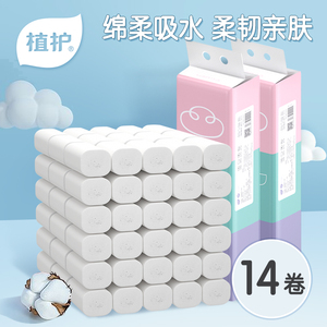 Plant protection toilet paper household affordable package FCL toilet toilet paper towel roll toilet toilet paper roll coreless