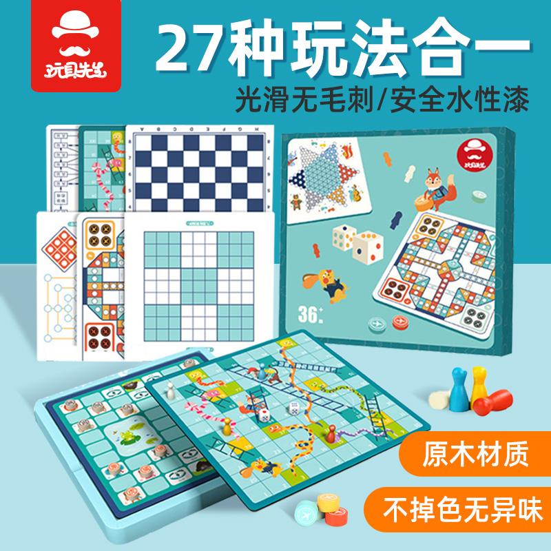 多功能木质跳棋飞行棋五子棋斗兽棋桌游儿童成人棋类益智亲子玩具