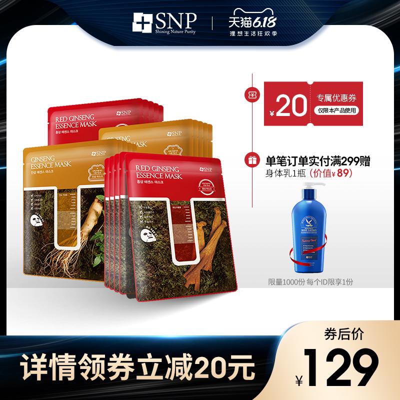 SNP红参人参精华面膜套装20片补水保湿去黄气提亮肤色韩国进口