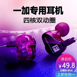 一加6手机耳机5T原装入耳式耳机线控重低音炮带麦全民k歌通用耳塞