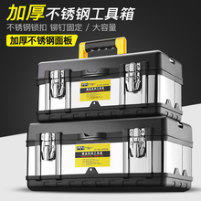 Stainless Steel Toolbox Multifunctional Household Portable Large Electrical Iron Case Hardware Maintenance Tool Receiving Box