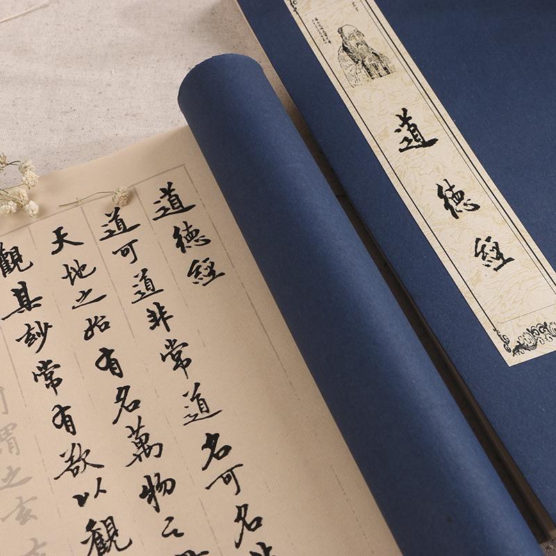 赵孟�\行楷书法道德经临摹字帖描红线装本毛笔字帖软笔宣纸抄经本