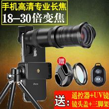 18-30倍手机变焦镜头 高清华为ag14果通用ri像头望远镜