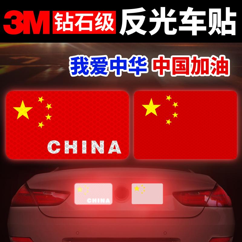 3M中国国旗车贴五星红旗摩托车电动车贴纸创意文字油箱盖反光贴纸