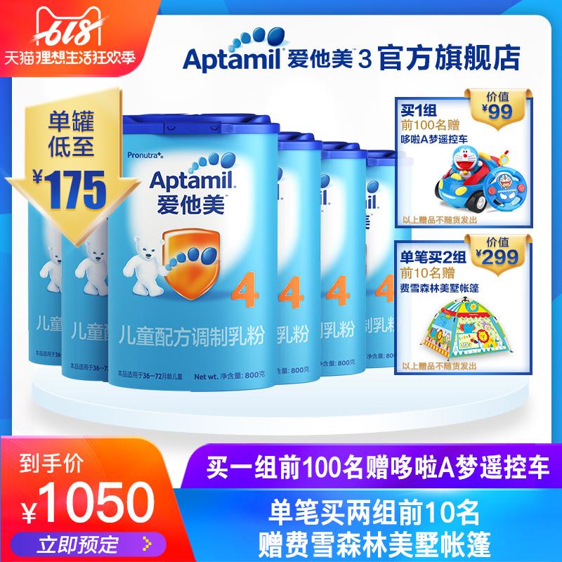 【预售】Aptamil爱他美4段儿童配方奶粉6罐装 3-6岁 德国进口