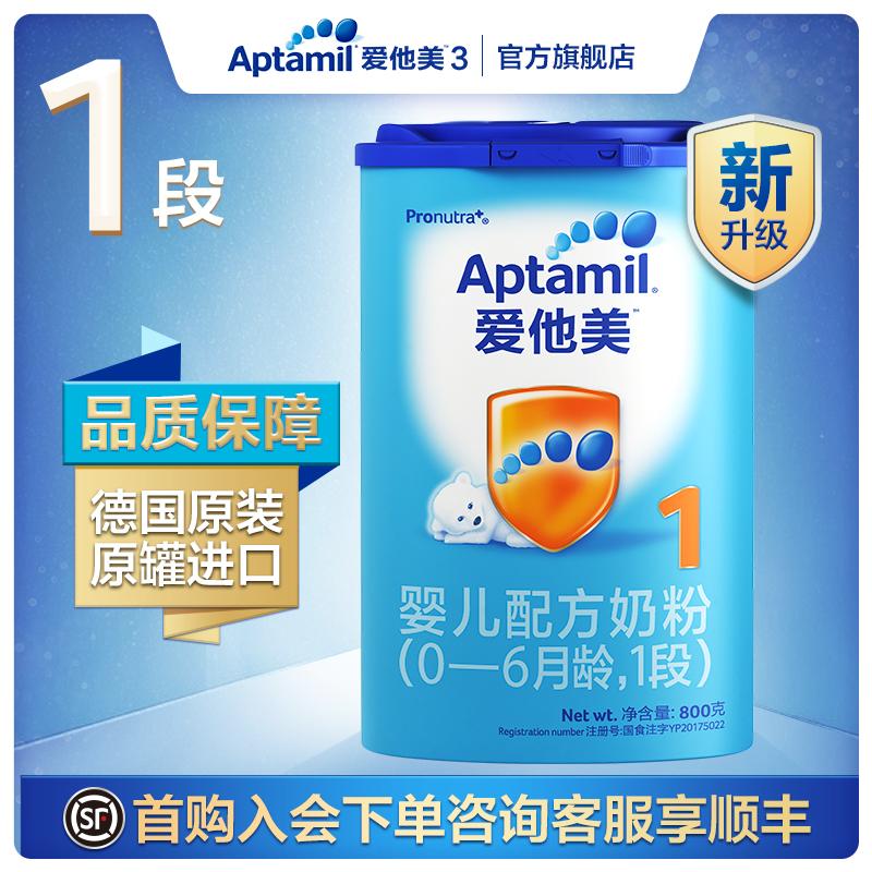 Aptamil 爱他美1段婴儿配方奶粉 0-6个月 德国进口宝宝牛奶粉