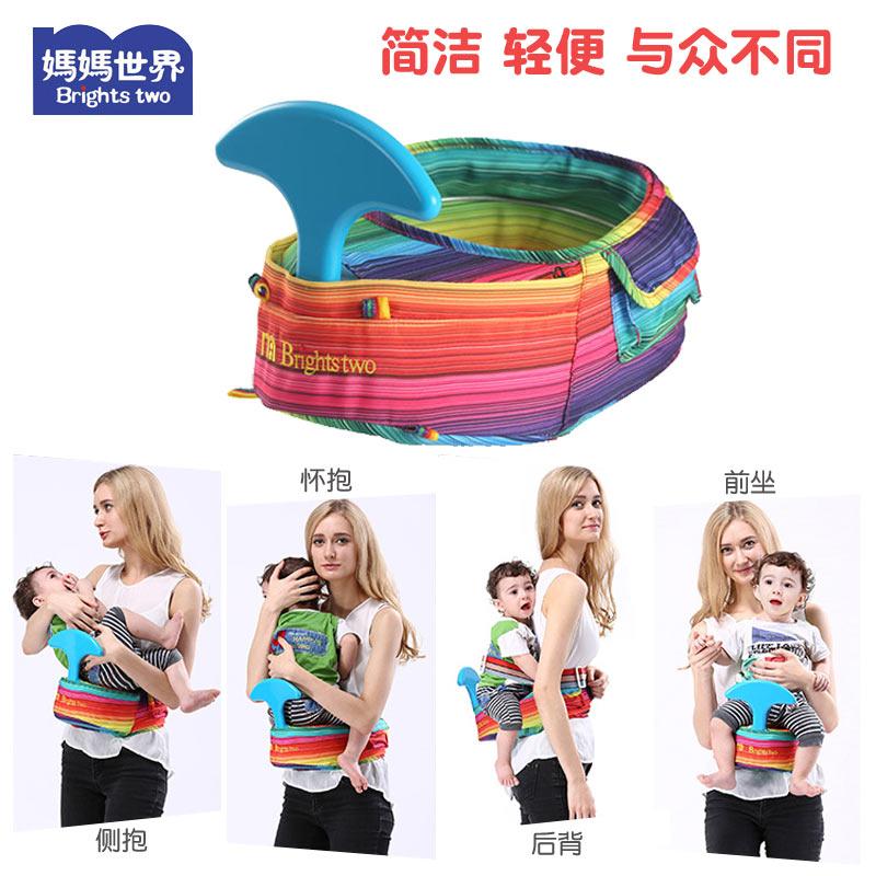 正品香港妈妈世界腰凳多功能四季通用前抱式轻便抱娃婴儿背带