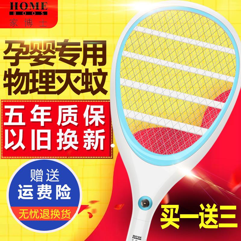 家博士电蚊拍充电式家用强力多功能电池大网面电蝇打苍蝇灭蚊子拍