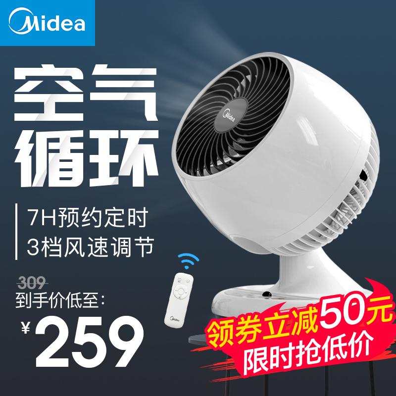 美的电风扇家用台式空气循环扇涡轮对流扇遥控静音摇头小型风扇