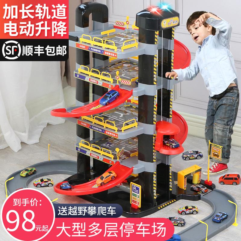 电动大型多层停车场轨道车儿童玩具益智赛车男孩汽车模型套装礼物
