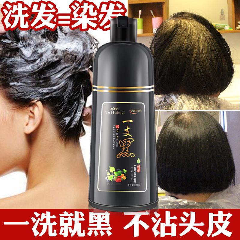 染发剂植物一洗黑纯自然黑色洗发水染发膏霜天然含无刺激水一支黑