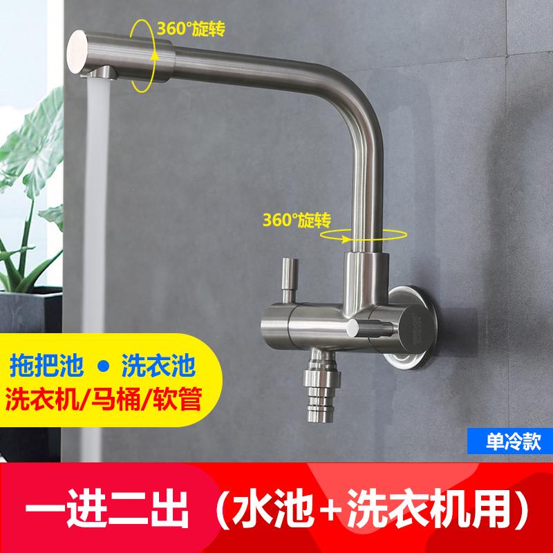 304不锈钢阳台拖把池洗衣池入墙式单冷双用加长4分洗衣机水龙头