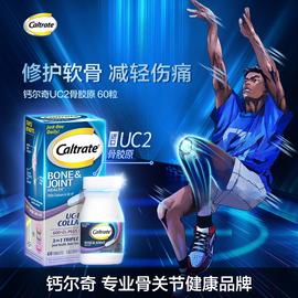 钙尔奇UC2美国骨胶原碳酸钙维骨力关节胜氨糖软骨素加钙关节补钙
