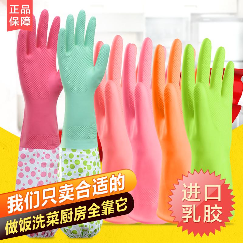 长款加厚乳胶洗碗手套防水橡胶厨房耐用常规款刷碗洗衣服清洁家务