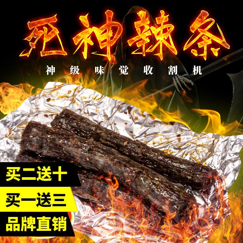 死神辣条变态辣世界上贵的长辣条厨神网红地狱魔鬼系列零食 最
