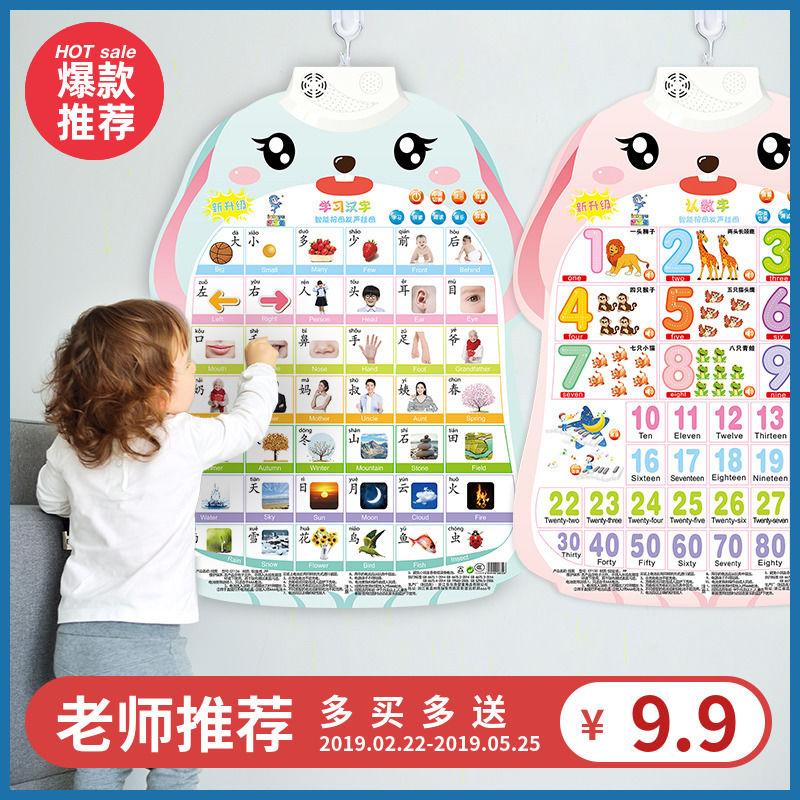 有声早教挂图宝宝启蒙认知发声幼儿童语音识字拼音字母表墙贴玩具