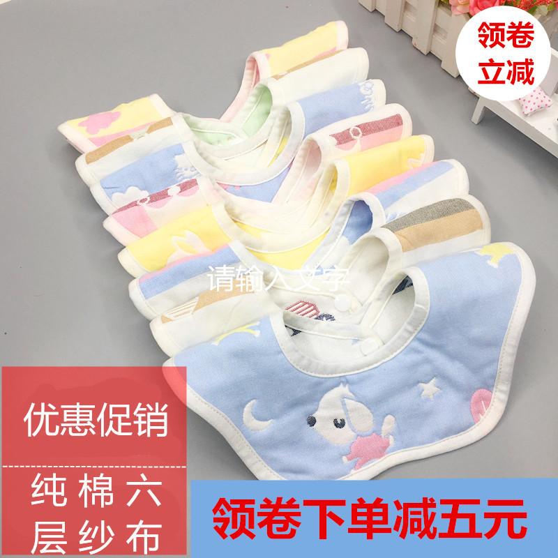 围嘴纯棉口水围兜宝宝六层纱布婴儿口水巾360度旋转防水秋冬