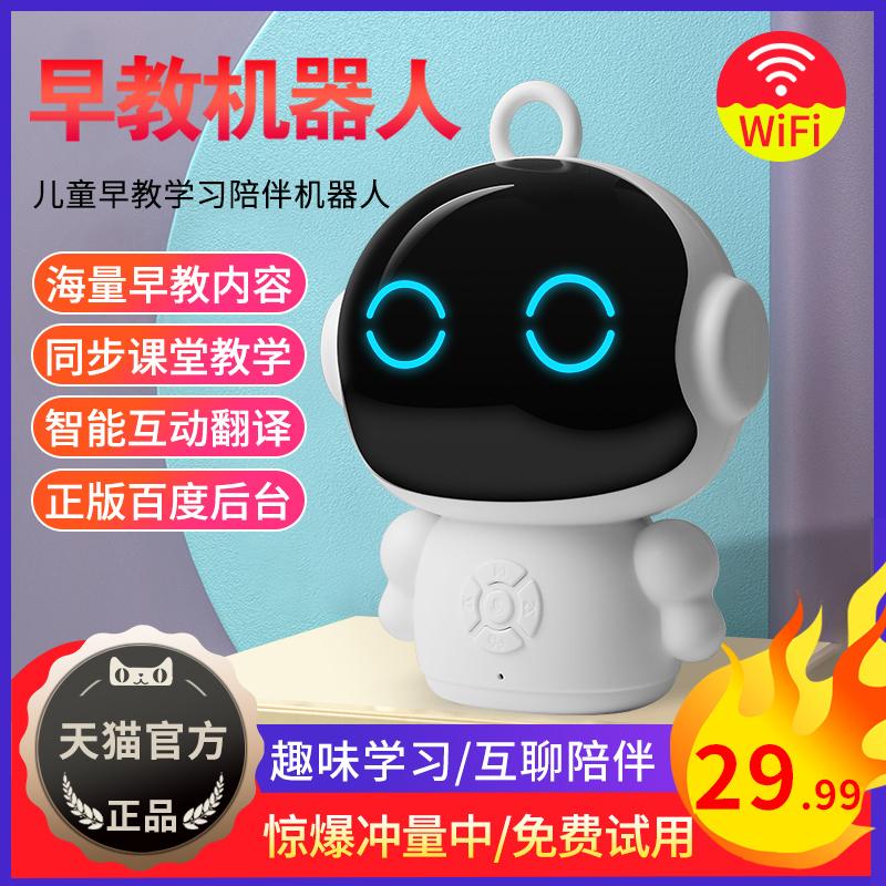 小度AI儿童人工智能机器人wifi多功能早教机小白胡巴智能陪伴玩具语音对话学习助手益智高科技家庭教育故事机