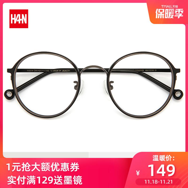 汉HAN纯钛圆框复古眼镜架男女款防蓝光防辐射电脑护目镜配近视潮